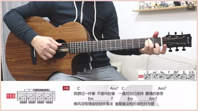 《如果的事》张韶涵/范玮琪-吉他弹唱教学