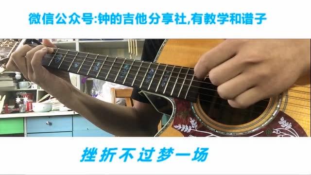 吉他指弹《黎明前的黑暗》-郝琪力