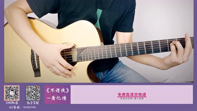 萧忆情《不谓侠》吉他演奏视频【西二吉他】