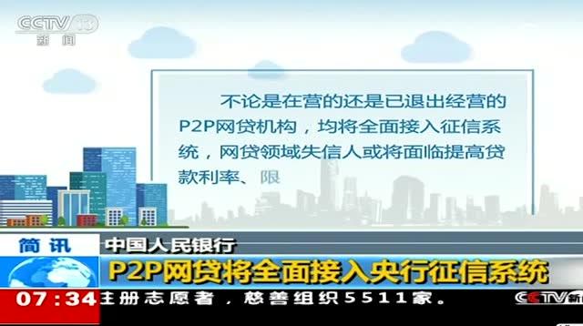 央視:互金開啓新篇章,P2P將全面接入央行徵信