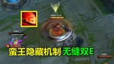 LOL:蛮王隐藏技巧亮相,玩家0.5秒能放2个E,比亚索无缝E还快乐