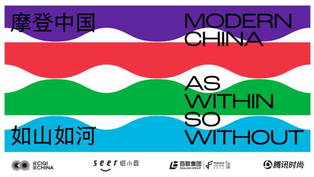 摩登中國時尚藝術季之《如山如河》開幕