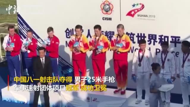 升國旗奏國歌!中國八一射擊隊獲武漢軍運會首金