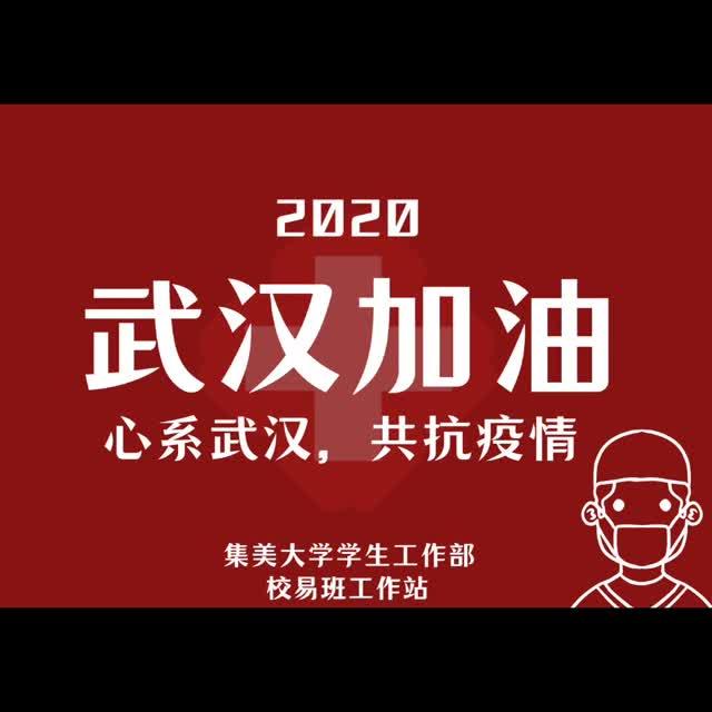 原創歌曲《守望》--集美大學校易班工作站 武漢加油MV