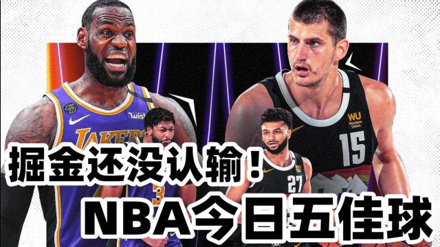 NBA今天5佳球:湖人篮板被爆,穆雷接连神仙三分库里附体!
