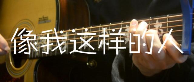 「吉他弹唱入门系列教程」第三十二集-「像我这样的人」毛不易
