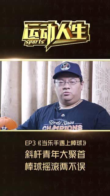 当乐手遇上棒球-片段:斜杠青年大聚首,棒球摇滚两不误_MLB