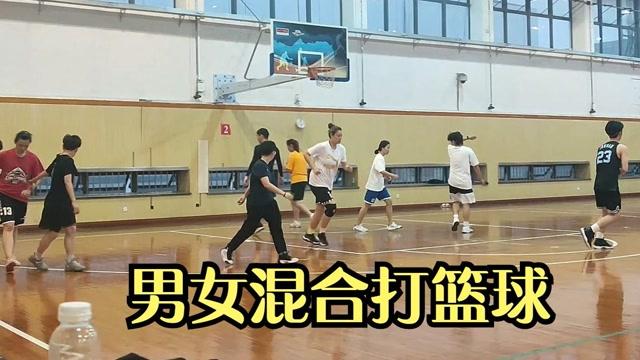 你见过男女混合打篮球吗?笑死我了,女生居然比男生打的好
