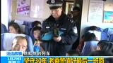 他和他的列车坚守30年 老乘警值好最后一班岗