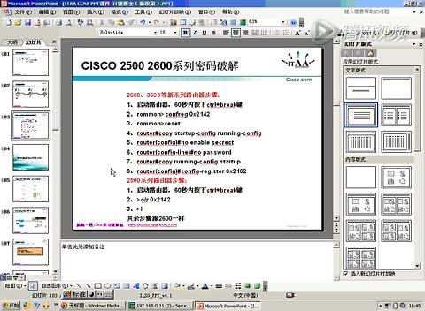 22、CISCO2500路由器密码破解[实验]-1000162
