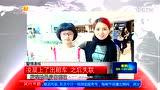 广州13岁初一女生凌晨失联 事发前搭乘出租车