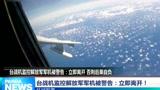 台战机监控解放军军机被警告:立即离开 否则后果自负