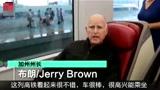 美国加州州长坐高铁来北京,对中国高铁赞叹不已!