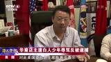美国:华裔店主遭白人少年辱骂反被逮捕.