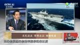 张召忠:美国一旦为台湾跟大陆开战,超级大国一家伙就没,立马衰落!