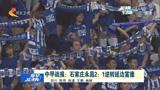 中甲战报:石家庄永昌21逆转延边富德