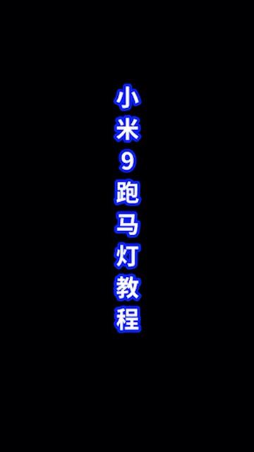 小米9跑马灯教程
