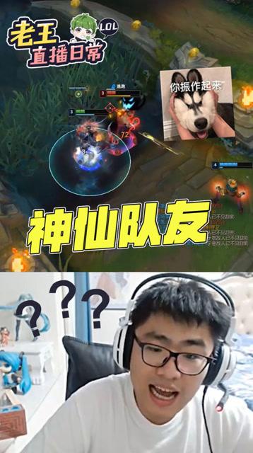 LOL:神仙队友连续失误甩锅老王:因为看了你闪现A小兵的视频海报剧照