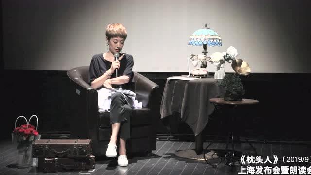 《枕頭人》上海站發佈會暨童話朗讀會:馬伊琍