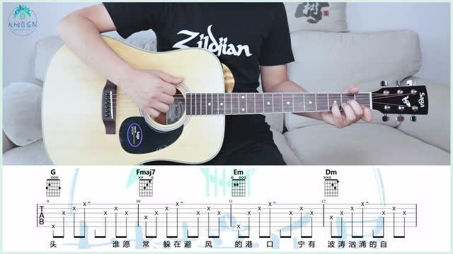 《阳光总在风雨后》许美静-吉他弹唱教学