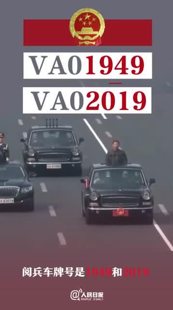 #閱兵車牌號是1949和2019#