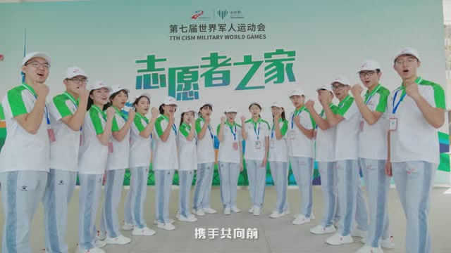 武漢軍運村志願者