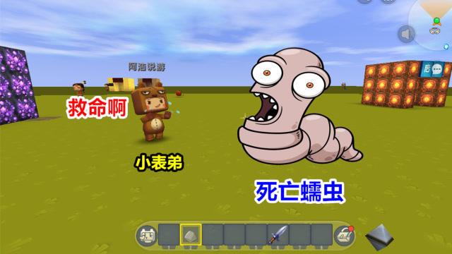 迷你世界:小表弟发现死亡蠕虫,体型像老虎一样大,吓坏大表哥海报剧照