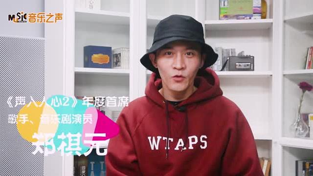 MusicRadio音樂之聲專訪鄭棋元