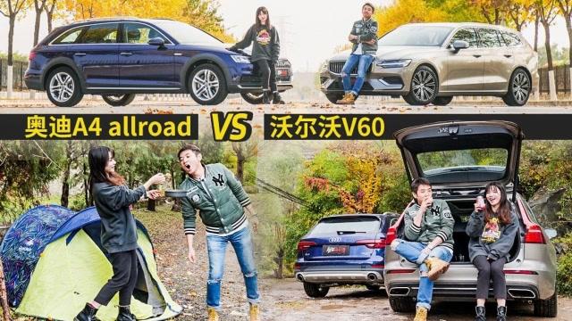 要跨界旅行車還是純正瓦罐?奧迪A4 allroad對戰沃爾沃V60