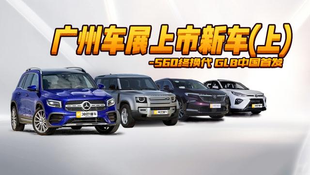 廣州車展上市新車  SUV仍舊是主導