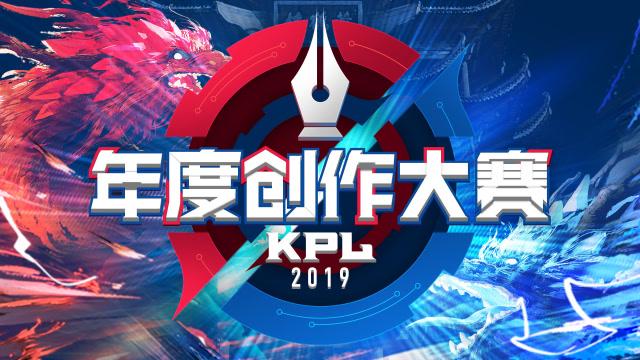2019KPL年度创作大赛来袭,记录下你和KPL的故事