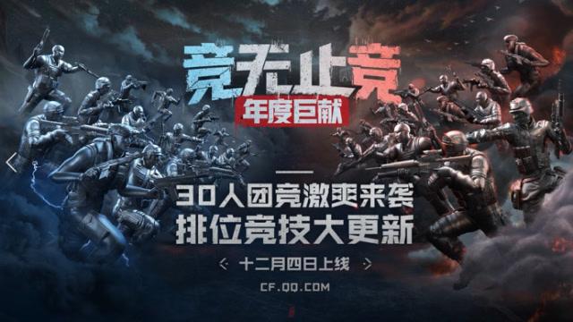 30人团竞激爽来袭,排位竞技大更新!海报剧照