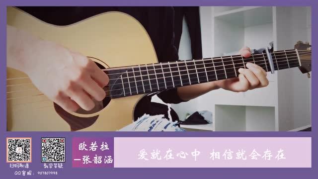 张韶涵《欧若拉》吉他演奏视频【山山吉他】