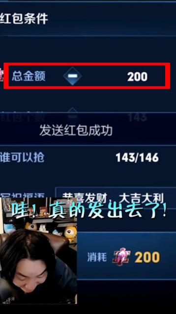 张大仙:一次发200个皮肤碎片红包是种什么体验?我哭了!