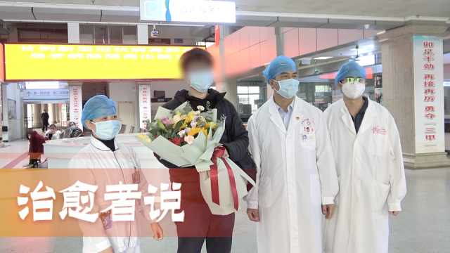 廣西首批治癒者出院:曾抱僥倖心理,以爲不會被感染