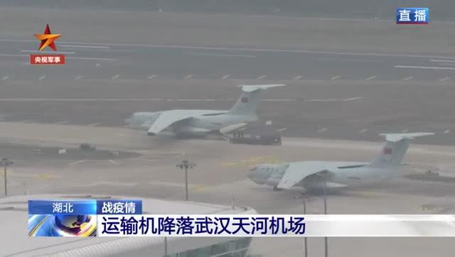 出動!多架軍用運輸機降落武漢天河機場