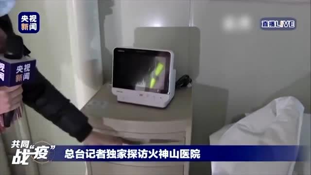 探訪火神山醫院病房:空調淨化器等設備齊全