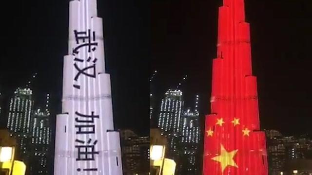 世界第一高樓迪拜塔點亮五星紅旗:武漢加油!中國加油!