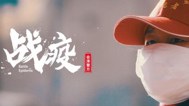 雲南警方「戰疫」視頻,看哭了宅在家裏的我們