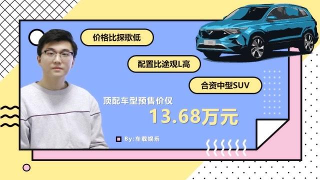 比探歌價格低,和途觀L同等尺寸和配置,這種合資SUV能買到嗎?