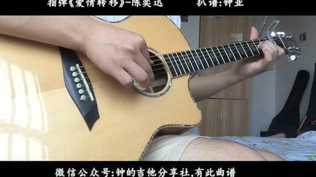 吉他指弹《爱情转移》