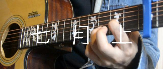 「吉他弹唱入门系列教程」第十八集-「七月上」Jam