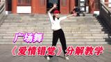 动感弹跳广场舞《爱情错觉》