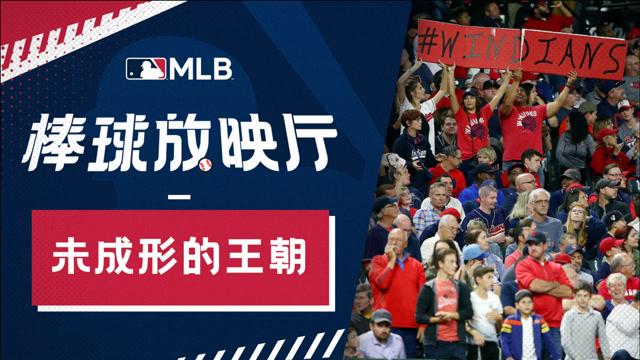 【MLB棒球放映厅】印第安人:未成形的王朝,三个出局数造成的遗憾_MLB