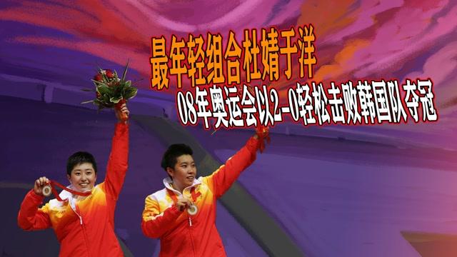 羽毛球女子双打决赛,最年轻组合杜婧于洋,轻松击败韩国队夺金 #换种姿势看奥运#