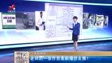 《燕赵晚报》老师的一张作息表刷爆朋友圈!