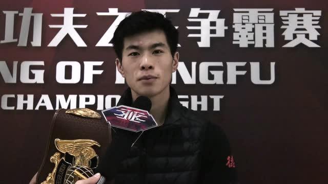 135磅金腰带得主方飞达采访,冠军是对自己最大的肯定_功夫搏击