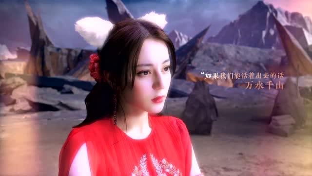 狐妖小红娘手游正式上线!迪丽热巴陪你看遍万水千山!