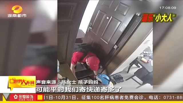 浙江杭州:想給心儀女生送禮物  孩子欲寄走媽媽首飾盒