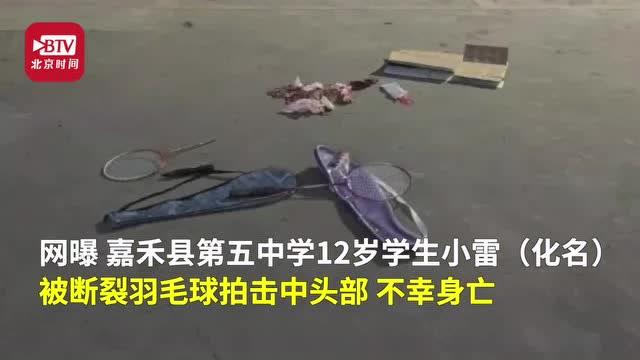 12岁男生被断裂羽毛球拍插入头部身亡 校方:正在协商赔偿_全景体坛
